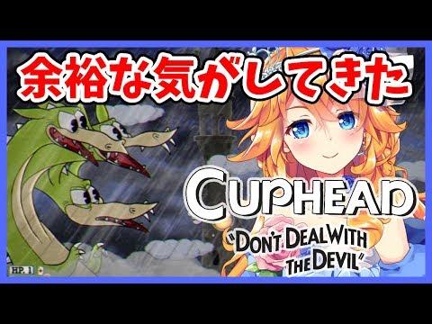 【Cuphead】ディ〇ニー行きてぇ…そうだ、カプヘしよう【御伽原江良/にじさんじ】