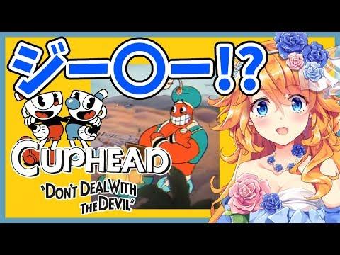 【Cuphead】ジー〇ーやんけこれwwwww【御伽原江良/にじさんじ】