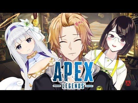 Apex Legends ─ 糸目の保護者【白百合リリィ/神田笑一/瀬戸美夜子】