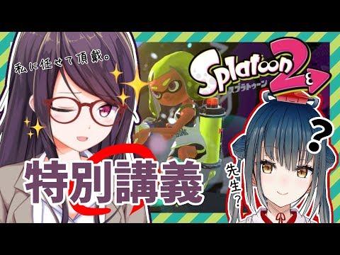 【Splatoon2】特別調教、始まります♡【にじさんじコラボ/郡道視点】