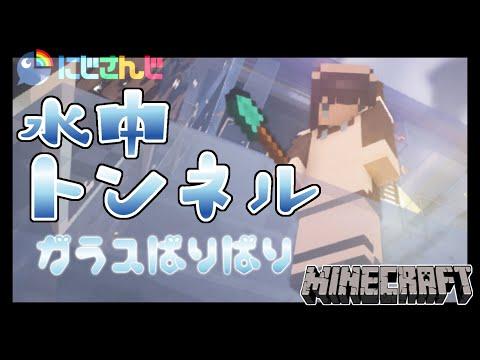【MINECRAFT】水中トンネル作り~ガラスばりばり~【にじさんじ鯖/出雲霞】
