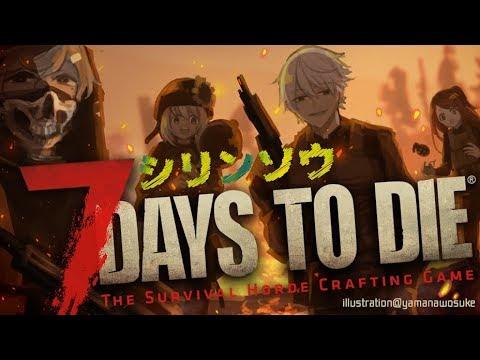 【#シリンソウ】7日ごとにゾンビが襲ってくるらしい・・?|7 Days to Die【にじさんじ/叶】