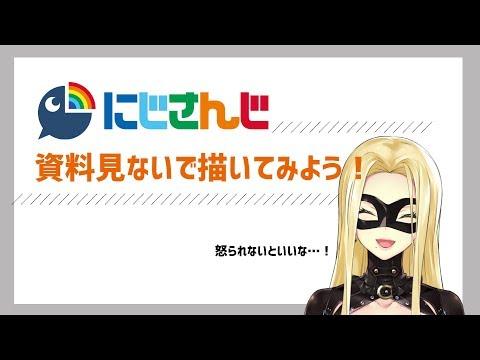にじさんじメンバー!資料なしお絵描き!!