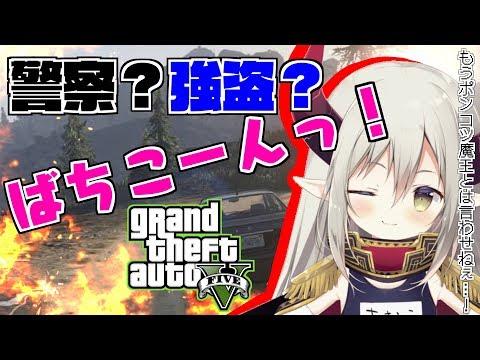 【合法で】悪いことしちゃう魔王【GTA5】