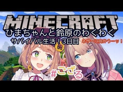 【Minecraft(マインクラフト)】サバイバル生活3日目ッ!!!【鈴原るる/にじさんじ】