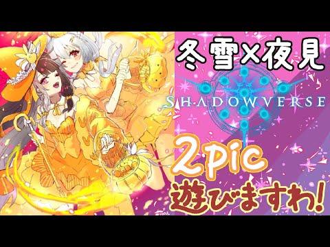 Shadowverse】2picで遊ぶよー!ガチャガチャ【にじさんじ/夜見れな/葉加瀬冬雪】