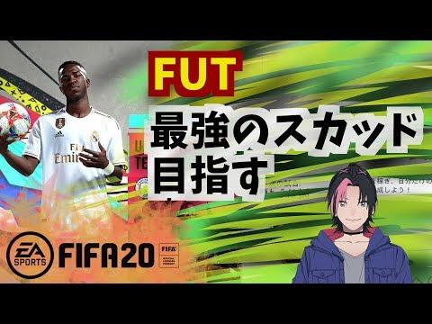 【FIFA20】FUTのオンライン対戦生配信アーカイブ