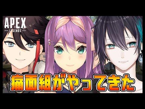 【APEX】痛面組で戦場参上!!【にじさんじ/桜 凛月】