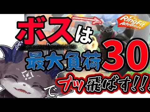 【リングフィットアドベンチャー】運動負荷30でいく筋トレ!!!!【にじさんじ/でびでび・でびる】