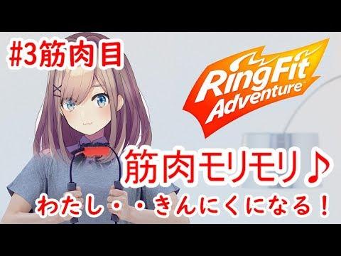 【リングフィットアドベンチャー】鈴原、筋力強化するッッ…!!!!!!【鈴原るる/にじさんじ】