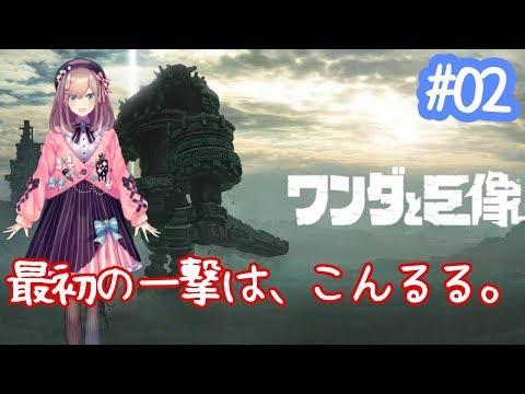 【ワンダと巨像】アグローーーッ…ッ!!!!!!【鈴原るる/にじさんじ】
