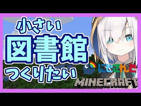 #34【Minecraft】図書館つくりたい!!けどセンスが…【アルス・アルマル/にじさんじ】