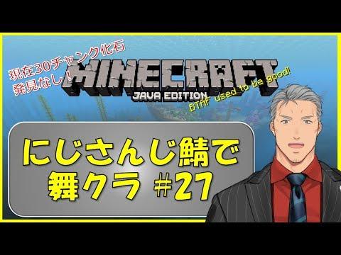 【Minecraft】化石発掘あきらめない!にじさんじ鯖でマイクラ #27【にじさんじ】