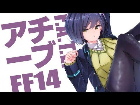 アチーブF.A.T.E. めぐりん【FF14 #しずりん生放送】