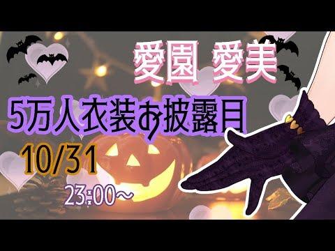 【新衣装お披露目】Happy Halloween!!【にじさんじ/愛園愛美】
