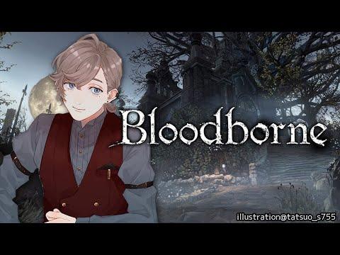 Bloodborne|久しぶりに匂い立つ。【にじさんじ/叶】