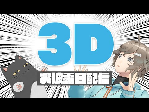 3Dお披露目配信|次元のあっぷでーとした僕を見てくれ #叶念願の3D 【にじさんじ/叶】
