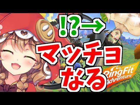 【リングフィットアドベンチャー】リング・チャイカ・メイベンジャー!!【にじさんじ/童田明治】