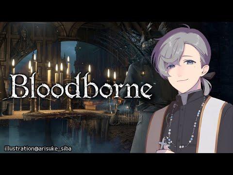 Bloodborne|DLC攻略してくぞ!落葉ほしい!【にじさんじ/叶】【にじさんじ/叶】