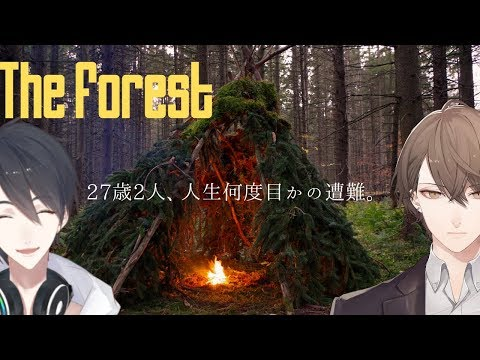 【The Forest】#エクストリーム紅葉狩り 【にじさんじ/加賀美ハヤト/夢追翔】