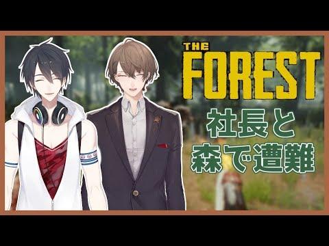 【TheForest】すっかり秋だし社長とまったり森で遭難生活【にじさんじ/夢追翔/加賀美ハヤト】