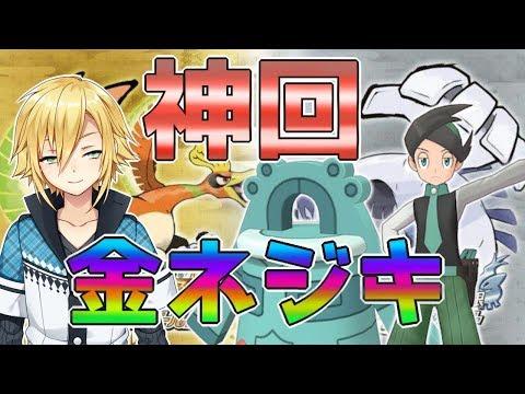 【ポケモンHGSS】金ネジキVS卯月コウ──最後の戦い【神回】