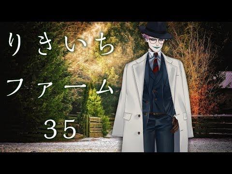 【今週の雑談】りきいちファーム35