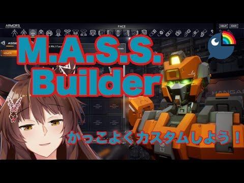 【フミ#22】M.A.S.S. Builderかっこよくカスタムしよう!【にじさんじ】