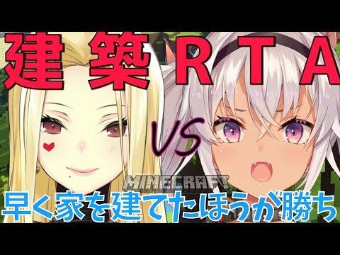 【マインクラフト】建築RTA対決!!ルイスに勝つ!【魔使マオ/にじさんじ】