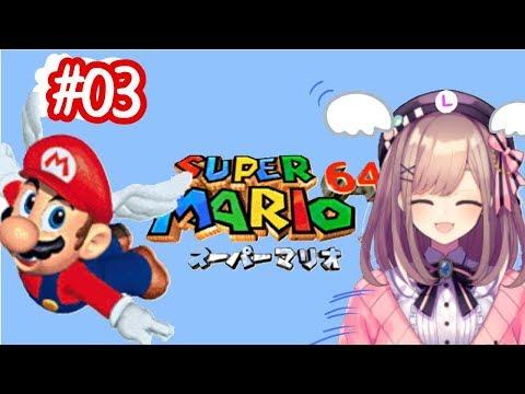 【スーパーマリオ64】今日も楽しくマリオ生活ッッ…!!!!!!【鈴原るる/にじさんじ】