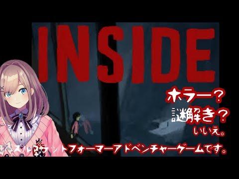 【INSIDE】真夜中でもゲームがしたい…ッ!!!!!!【鈴原るる/にじさんじ】
