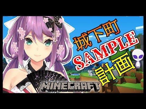 【Minecraft】サンプリング計画【にじさんじ/桜 凛月】#168