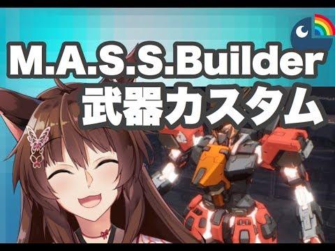 【フミ#24】M.A.S.S.Builder武器作る【にじさんじ】
