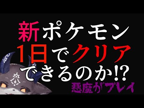 【ポケットモンスターソード】新ポケモン1日でクリアできんのか!?【にじさんじ/でびでび・でびる】