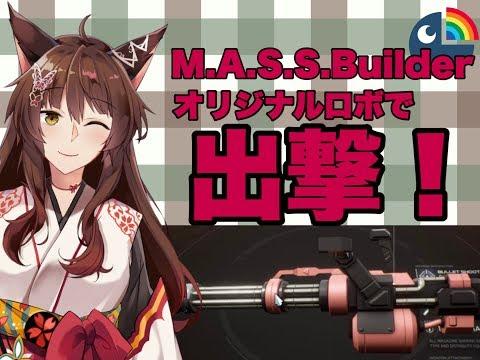 【M.A.S.S.Builder】オリジナルロボで出撃!【にじさんじフミ#26】