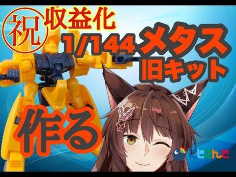 【フミ#14】収益化&チャンネル4万人記念 1/144メタス旧キット作る【にじさんじ】