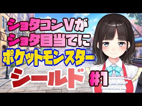 【ポケモンシールド】ショタコンVtuberがショタ目当てに発売日にポケモン始める【鈴鹿詩子/にじさんじ】
