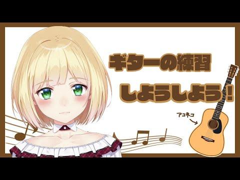ギターの練習しようしよう!2【にじさんじ/鈴谷アキ】