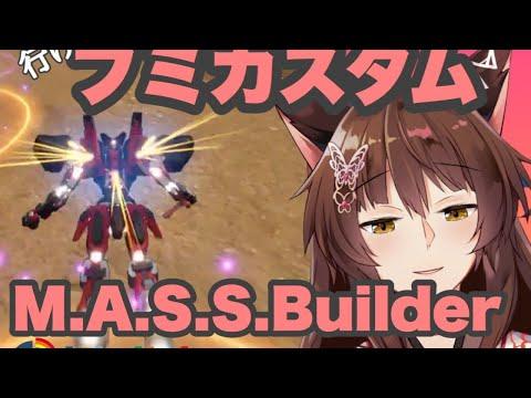 【M.A.S.S.Builder】行け!フミカスタム【にじさんじフミ#28】