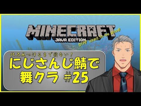 【Minecraft】化石発掘まで寝ない!にじさんじ鯖でマイクラ #25【にじさんじ】