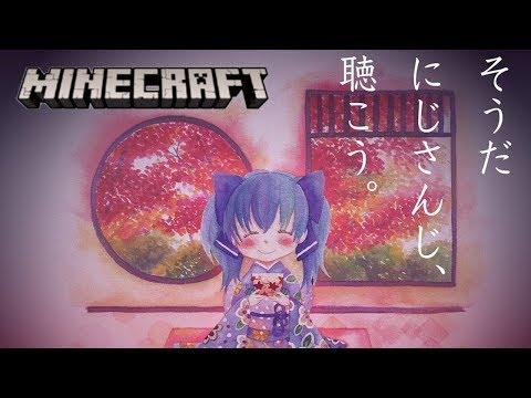 【Minecraft】せいちと雪山作りとなにか【勇気ちひろ】