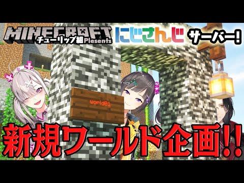 【Minecraft】にじさんじサーバー新規ワールド企画!!!!【チューリップ組】