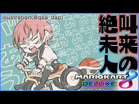【マリオカート8DX】コース下見と少し話すやつをする【夕陽リリ/にじさんじ】
