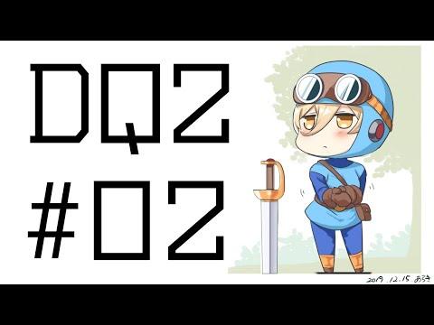 【#02 DQ2】仲間といっしょに冒険するの楽しい【にじさんじ/ニュイ】