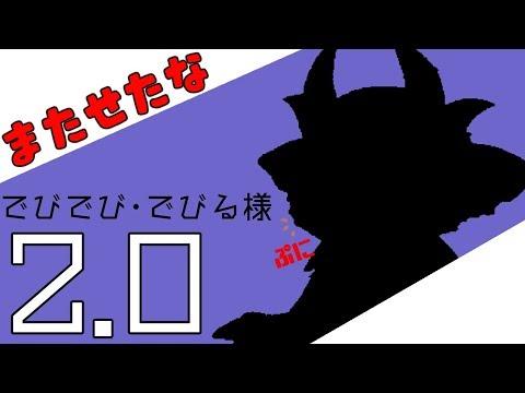 【2.0お披露目】おい! すっげ~写るようになったから見ろ!【にじさんじ/でびでび・でびる】