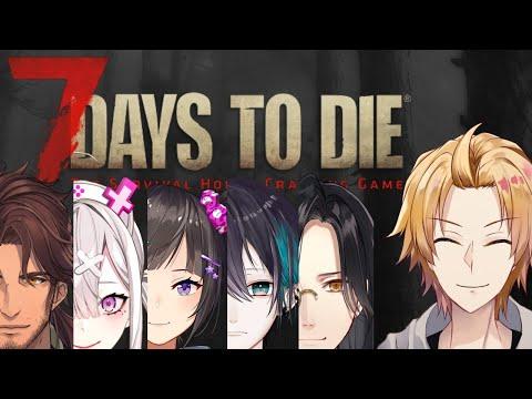 【7 Days to Die】戦わなければ生き残れないッッ!【にじさんじ】