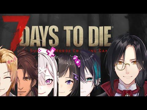 【7days to die】7の倍数でゾンビの大群が襲ってくる!!【シェリン・バーガンディ/にじさんじ】