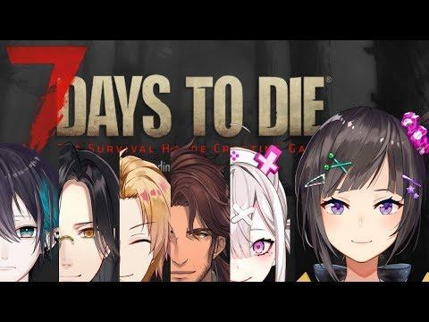 【7DAYS TO DIE】生き残れ!サバイバー6人で!!!【早瀬走視点/にじさんじ】