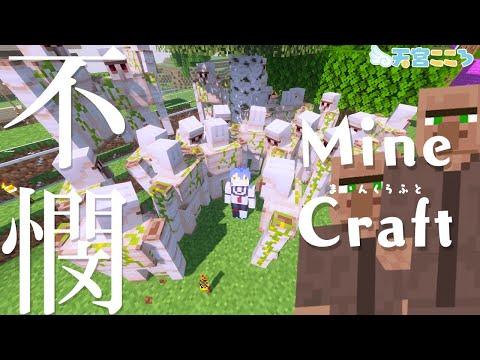 【Minecraft】マリカ杯がんばったでしょうの会。いい村づくり。ゴーレムこっち見んな。【天宮こころ/にじさんじ】