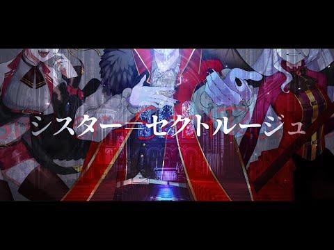 シスターセクトルージュ /nyanyannya (cover by 楓ギルリリ)